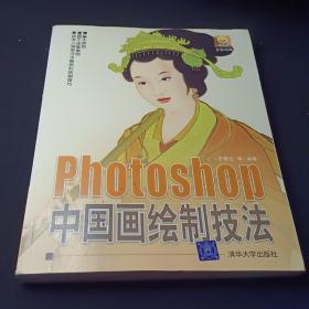 Photoshop中国画绘制技法  无盘