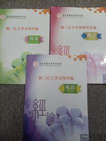 北京市陈经纶中学分校 初三自主学习导学练 英语上册 数学上册 历史上册 三本合售