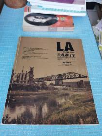 景观设计学:废弃土地更新(2012No.4总第24辑)