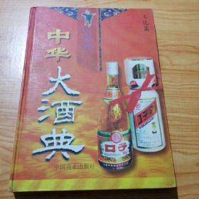 中国大酒典 第四卷 文化篇