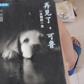 再见了,可鲁:一只狗的一生