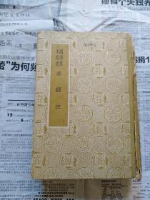国学基本丛书《水经注》
