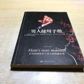 男人使用手册
