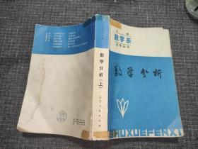 【包邮】大学数学系自学丛书:数学分析(上)