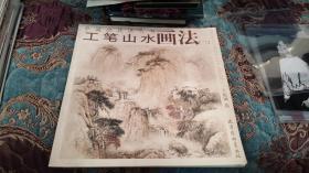 【绝版书】工笔山水画法2