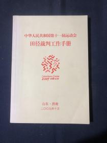中华人民共和国第十一届运动会田径裁判工作手册