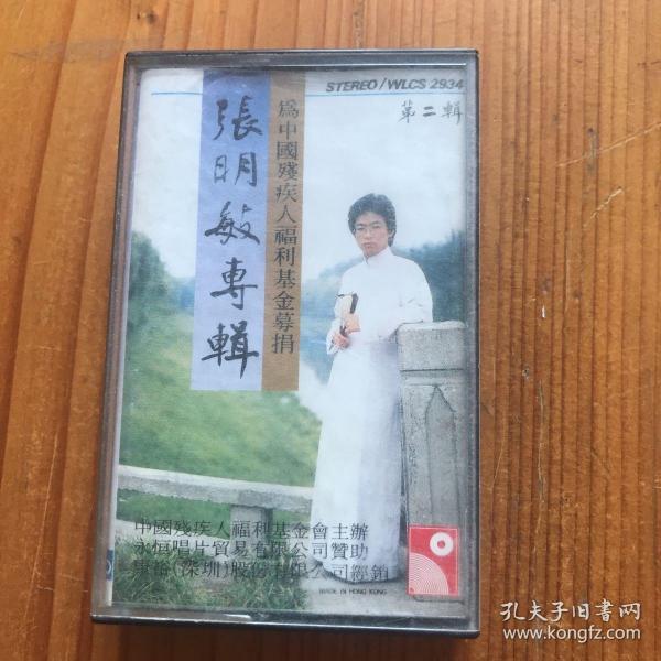 张明敏专辑 第二辑 为中国残疾人福利基金募捐 磁带卡带一个