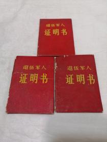 退伍军人证明书3册