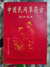 中国民间草药方(秘方足本)