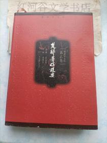 楚辞学文库第三卷:楚辞著作提要(16开精装本)