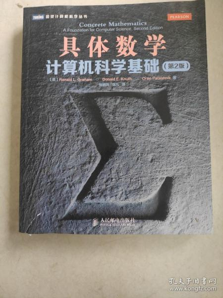 具体数学:计算机科学基础(第2版)