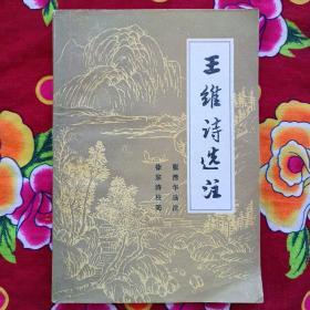 【 王维诗选注 】中州古籍出版社