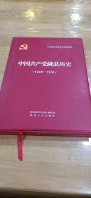 中国共产党陇县历史