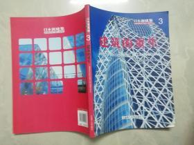 日本新建筑 3:建筑的重生
