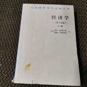 经济学(第十九版)下册(诺贝尔经济学奖获得者保罗?萨缪尔森绝笔之作)