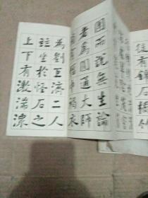 何子贞书西园雅集图记(经折装)