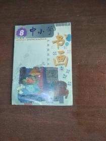 中小学书画2001.8