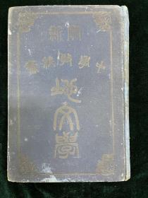 地文學 全一冊 光緒初版 鉛印 精裝 教材