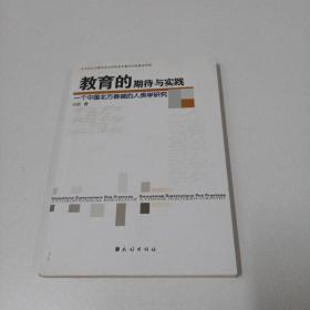 教育的期待与实践:一个中国北方县城的人类学研究