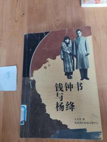 钱钟书与杨绛