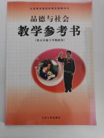 义务教育课程标准实验教科书——品德与社会·教学参考书(供五年级下学期使用)(1版13印)