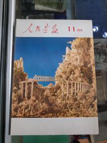 人民画报1974(11)