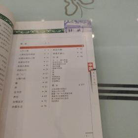 中国养生文化(中国生活文化丛书)