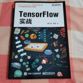 TensorFlow实战【内页干净】