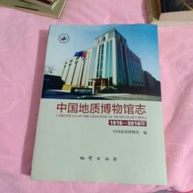 中国地质博物馆志 1916-2016年