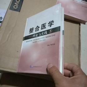 整合医学:理论与实践5