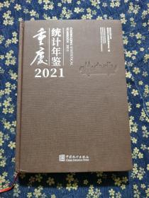 重庆统计年鉴2021