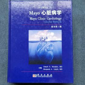 Mayo 心脏病学(原书第3版)