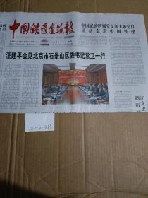 中国铁道建筑报,2021年4月24日