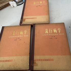 流行病学 全三册