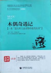 卡洛·科洛迪《木偶奇遇记》名师解读版,12年1版1印,16开正版8成5新