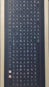 魏秀坤老师书法心经