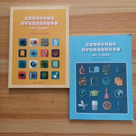 北京市初中开放性科学实践活动项目手册(初中一年级使用 + 初中二年级使用)2本合售