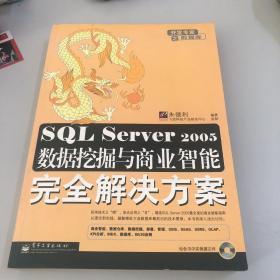 SQL Server 2005数据挖掘与商业智能完全解决方案(附光盘)