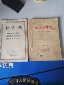《斯大林》 在第一次全苏联集体农庄突击队员代表大会上的演说  《斯大林时代》1957年版两本合集
