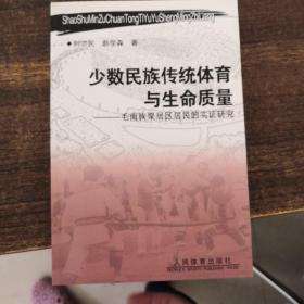 少数民族传统体育与生命质量 : 毛南族聚居区居民 的实证研究