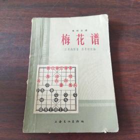 象棋古谱:梅花谱