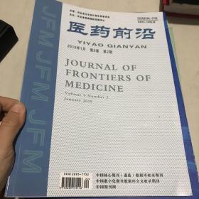 医药前沿 2019年1月第9卷 第2期
