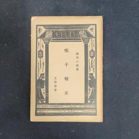 慎子校正(國學小叢書)