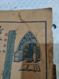 竹香斋象棋谱卷二