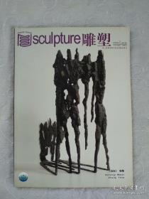 《雕塑》2009 .  2总第70期 笫二届国家期刋百种重点期刊  此期刊本店有4本可单售或合售(都己上传网上)