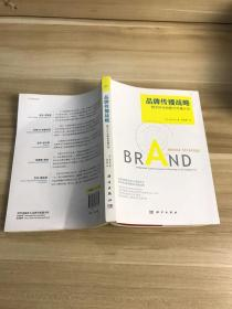 品牌传播战略:数字时代的整合传播计划
