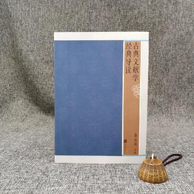 漆永祥签名钤印《古典文献学经典导读》(一版一印)