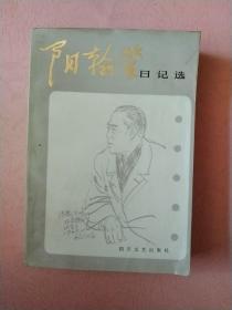 阳翰笙日记选【1985年1版1印】