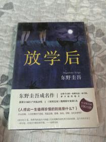 東野圭吾:放學后(2017精裝典藏版)