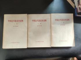 中国近代教育史资料(上中下)